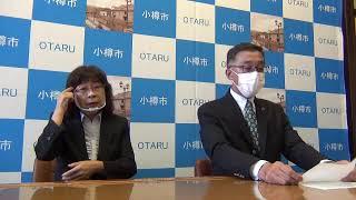 迫小樽市長任期折り返す 定例記者会見画像
