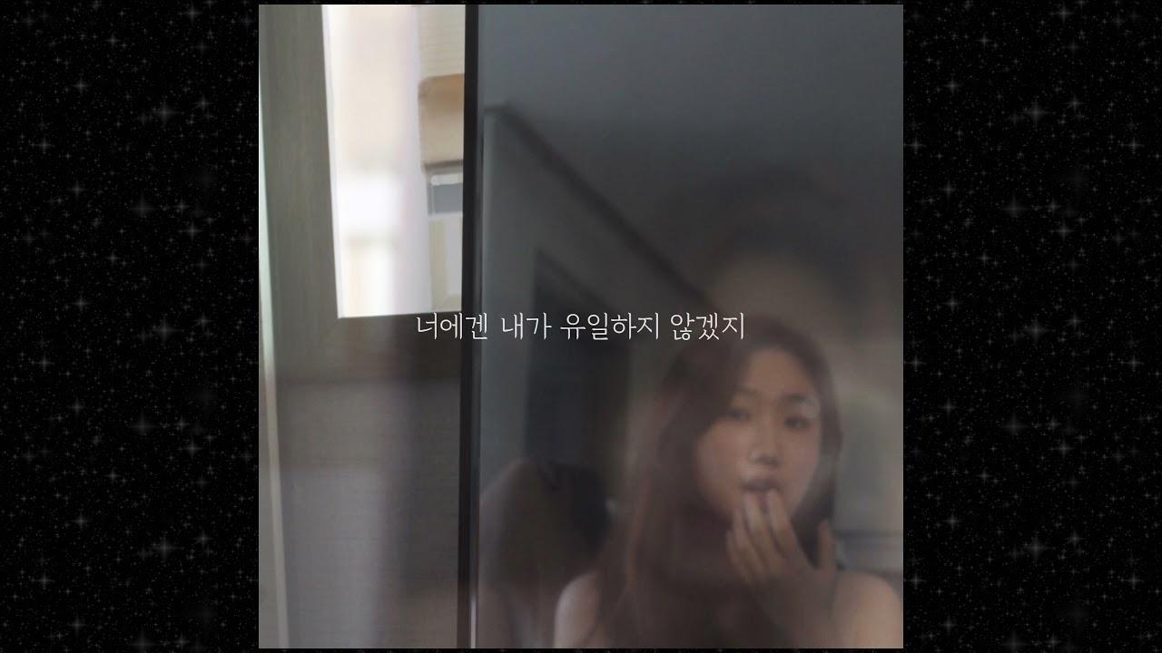 [민낯] Track 3. 사랑해 (Audio)