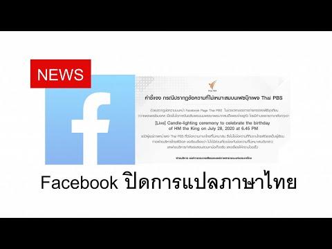 NEWS Facebook ปิดการแปลภาษาไทย