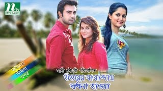 Bangla Natok - Uttorer Baranday Dokhina Haoya (উত্তরের বারান্দায় দখিনা হাওয়া) | Apurba & Mithila