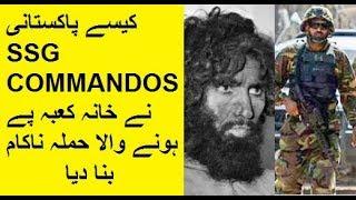 How Pakistani SSG Commandoes Defended Khana Kabahh