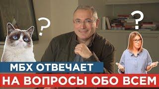 МБХ о блогерах, выборах и о том, что выход есть всегда =)