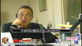 SBSラジオ「愉快!痛快!阿藤快!」ノッツオブアートの京極美穂子さん -...