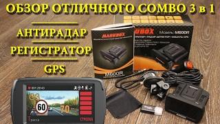 Супер відеореєстратор 3 в 1 - Marubox M600R