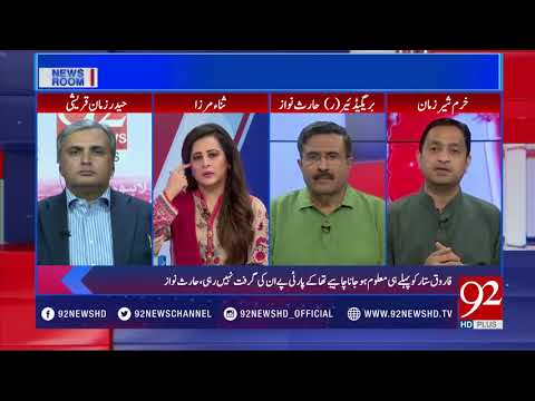 News Room - 26 March 2018- 92NewsHDPlus