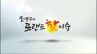 조영구의 트랜드핫이슈 - 한국재난안전개발원