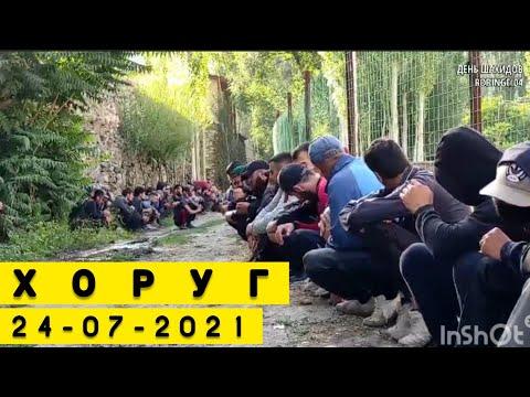 ХОРУГ -24-07-2021/РУЗИ ШАХИДОН