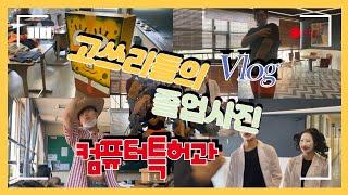[Vlog] 병맛 컨셉 졸업사진 브이로그 / 원피스 루…