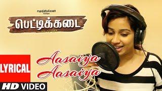 Aasaiya Aasaiya Lyric PETTIKADAI Shreya Ghoshal Esakki Karvannan Mariya Manohar