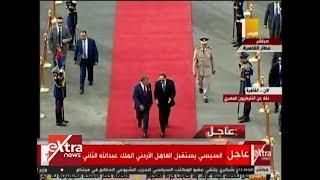 الآن| السيسي يستقبل العاهل الأردني الملك عبد الله الثاني