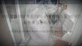 [단독] 117억짜리 라돈 측정사업…대충 하는 시늉만? / 연합뉴스TV (YonhapnewsTV)