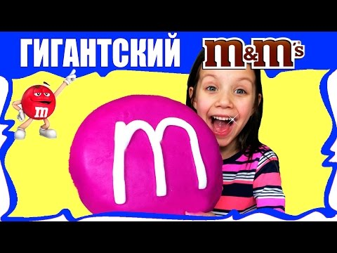 WORLD's BIGGEST CANDY In The World Giant M&M's How To Make BIGGEST Edible M&M's Candy /// Viki Show