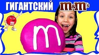 САМЫЙ БОЛЬШОЙ M&M's В МИРЕ Едим Гигантский Эмемдемс /// Вики Шоу