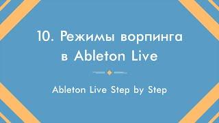 Режимы ворпинга в Ableton Live