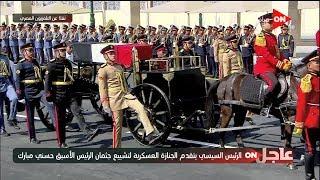 الرئيس السيسي يتقدم الجنازة العسكرية لتشييع جثمان الرئيس الأسبق حسني مبارك