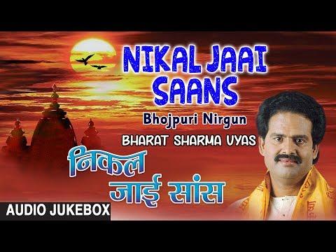 NIKAL JAAI SAANS | OLD BHOJPURI NIRGUN AUDIO SONGS JUKEBOX | SINGER - BHARAT SHARMA VYAS