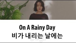 Younha 윤하 - 'on a rainy day 비가 내리는 날에는' color coded lyrics including english subs and translation. twitter: https://twitter.com/myeternalmp3 2nd channel: htt...