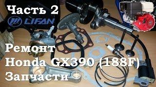 Honda GX390 (Lifan 188F) Запчасти - Часть 2(, 2017-03-05T17:58:45.000Z)