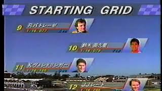 F1 1993 Round16 Starting Grid thumbnail