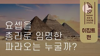 [고대근동&성경5] 중왕국, 이집트 문화의 황금…