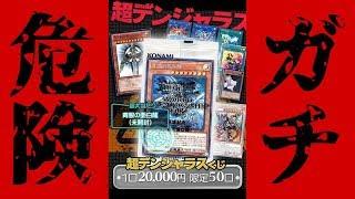 【遊戯王】1回20,000円「超デンジャラスくじ」に10万円分挑戦してみた!!!!!