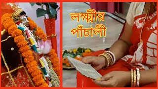 মা লক্ষ্মীর ব্রতকথা ও পাঁচালী।। Lokhir panchali || Laxmi puja #  Bengali culture