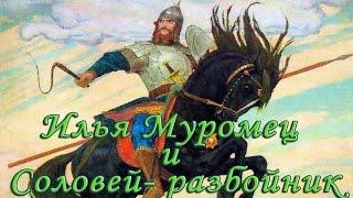 Илья Муромец и Соловей  разбойник. (Русская былина)