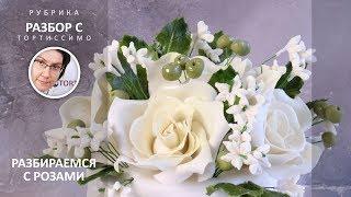 Разбор с Ириной Малышевой / Мастер-класс правильной лепки розы из мастики на торт! / Тортиссимо