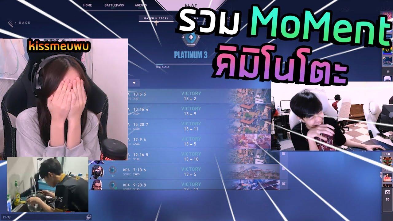 รวม Moment คิมิโนโตะ ดาด้า ปลื้ม ep.2   A MOMENT EP.11
