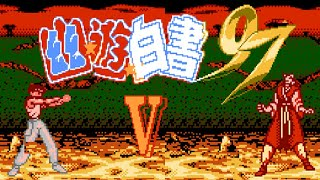 Yuu Yuu Hakusho 97 V ( 幽☆遊☆白書 Hepburn) (Unl) (Pirate) - NES Longplay - Yusuke Urameshi PLAYTHROUGH