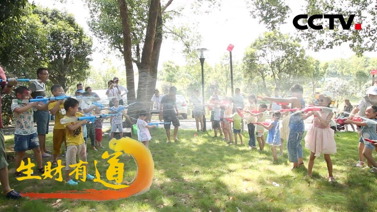 Download 湖南长沙县:文旅发展有新招 探险遛娃好去处「生财有道」 20201019 | CCTV财经