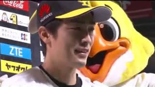 2017年8月27日 福岡ソフトバンク・和田投手ヒーローインタビュー