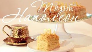 Торт Наполеон простой с Лимонным заварным кремом.