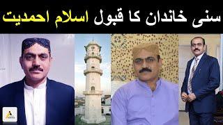 (Convert to Ahmadiyyat) نہایت ایمان افروز واقعہ: سنی خاندان کا قبول اسلام احمدیت