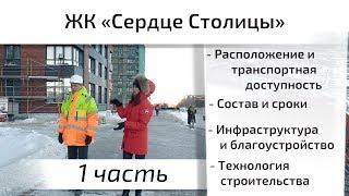 Обзор ЖК Сердце столицы. Часть 1 - расположение, инфраструктура, состав, сроки. Квартирный Контроль