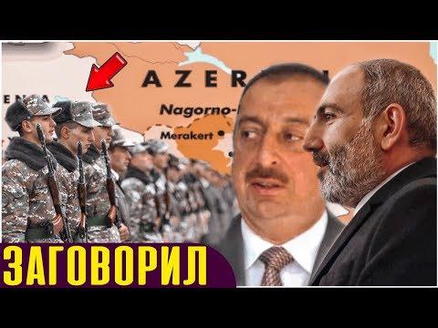 СРОЧНО! Наконец Ильхам Алиев заговорил...