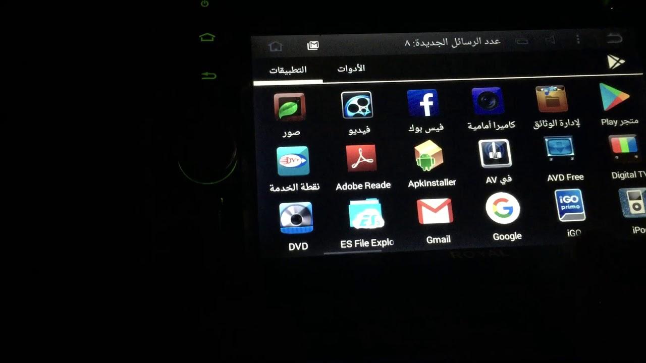 برنامج خرائط شاشات الاندرويد للسياره Youtube