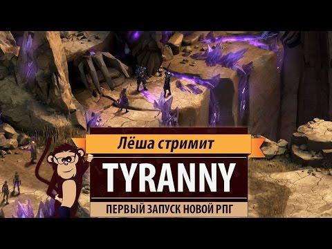 Tyranny. Первый запуск новой ролевой игры от Obsidian Entertainment
