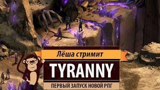 Tyranny. Первый запуск новой ролевой игры от Obsidian Entertainment(Недавно вышла новая ролевая игра от Obsidian Entertainment под названием Tyranny. Так как прошлая их работа - Pillars Of Eternity..., 2016-11-11T01:11:32.000Z)