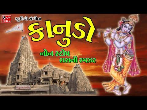 Kanudo Nonstop 2017 - Dj Nonstop Garba - Rekha Rathod - Janmashtmi Special