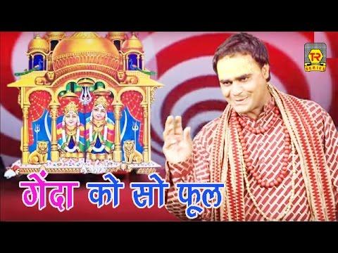 गेंदा को सो फूल  | Ramdhan Gujjar | Kela Devi New Bhajan 2017 | Trimurti Cassette