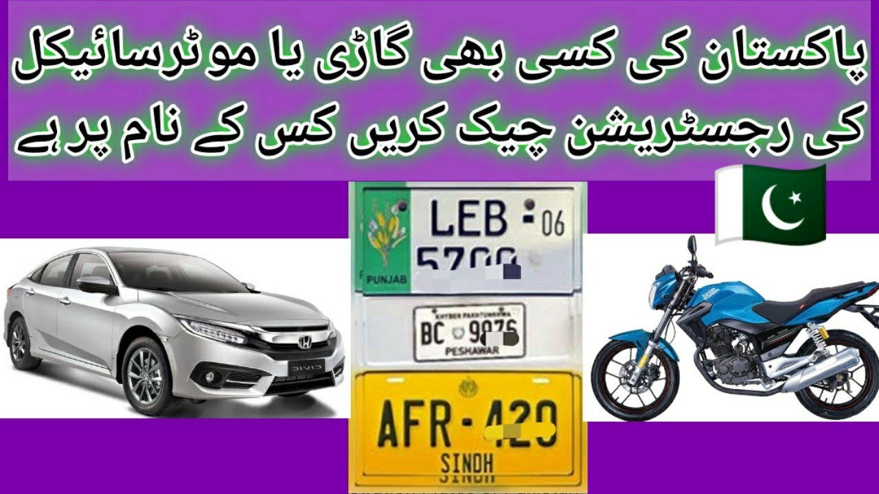How To Check Car Registration Online In Pakistan At Home