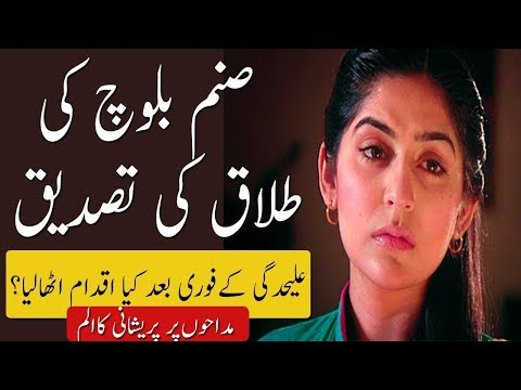 Sanam Baloch Cries While Revealing Her Divorce || Speak Your Heart With Samina Peerzada