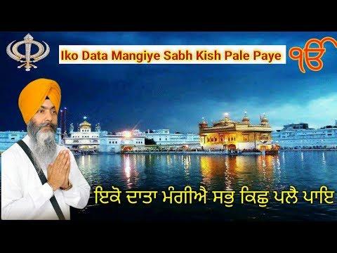 iko-data-mangiye-sabh-kish-pale-paye--bhai-davinder-singh-ji-hazoori-ragi-darbar-sahib
