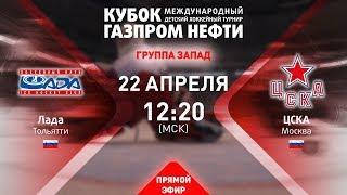 XIII турнир Кубок Газпром нефти. Лада - ЦСКА