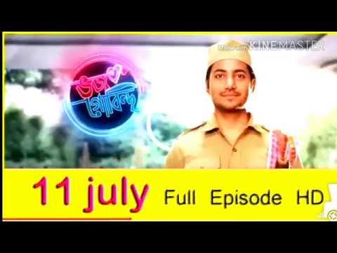 Bhojo Gobindo new update 4 July 2018 full episode HD past update 11 July 2017 star jalsha .... #1
