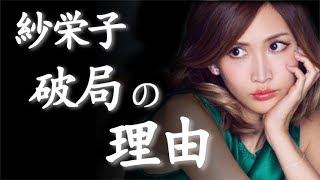紗栄子と前澤友作の破局理由がヤバイ 前澤友作 検索動画 27
