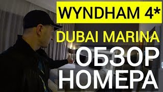 Wyndham Dubai Marina 4* ОАЭ Обзор номера.