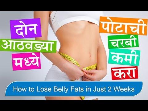 दोन आठवड्यामध्ये पोटाची चरबी कमी करा | Lose Belly Fats in just 2 Weeks in Marathi