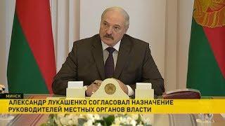 Александр Лукашенко согласовал назначение руководителей местных органов власти